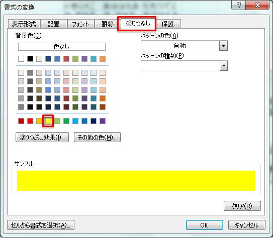 20120409_excel_12.png